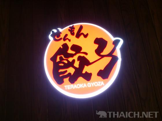 なんつッ亭、寺岡餃子、宮武讃岐うどん等 日本の飲食店がサイアムパラゴンに続々出店中
