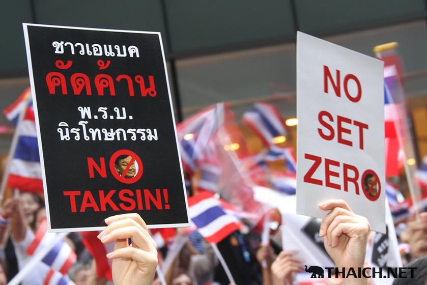 タクシン元首相の恩赦法案反対デモ@シーロム通り 2013年11月6日