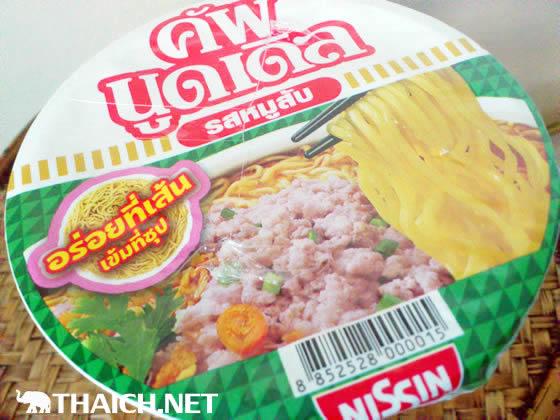 タイの日清カップヌードルが、より美味しく生まれ変わった
