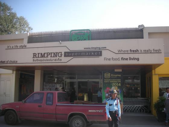 リムピンスーパーマーケット