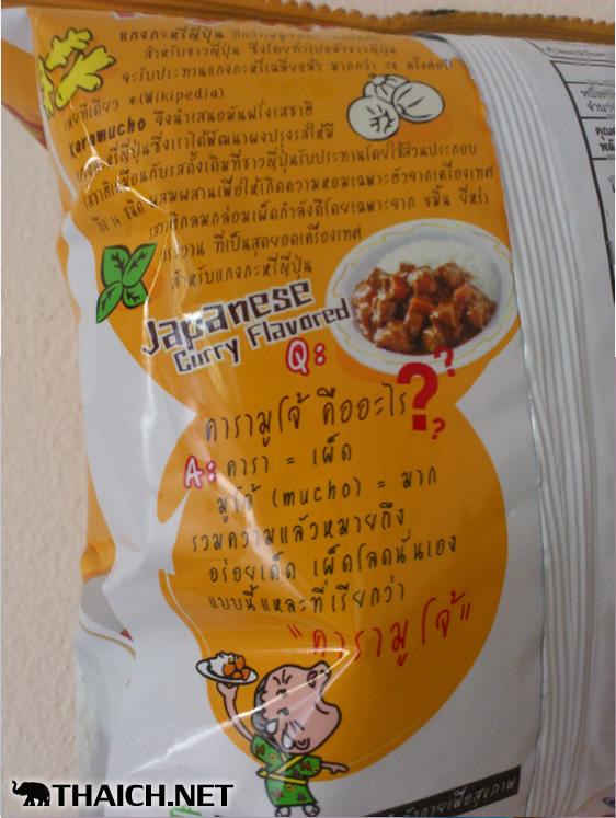 タイのカラムーチョにジャパニーズカレー味が登場