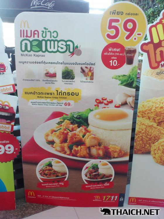 タイのマクドナルドのガパオライスが当然ながら旨い!