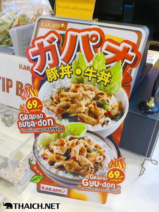 和食チェーンKAKASHIのガパオ丼が予想通り旨い!