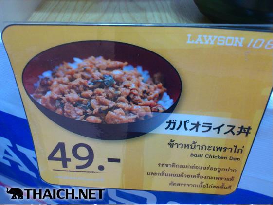 タイのローソン108のガパオライス丼がやっぱり旨い!