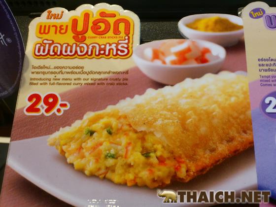 タイのマクドナルドにプーパッポンカレー(カニのカレー炒め)パイが登場