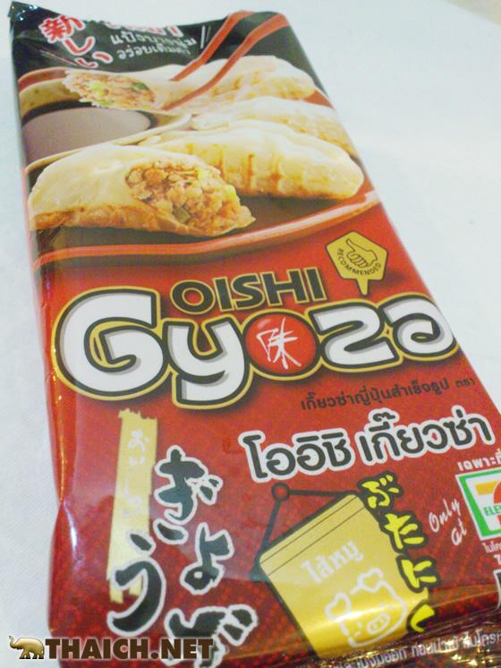 コンビニのOISHI餃子が意外とオイシイ!
