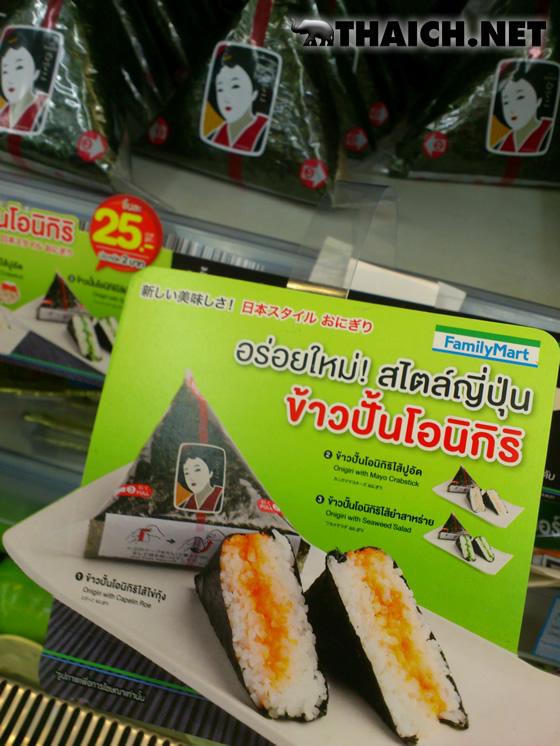 タイのファミリーマートのおにぎり「ひでこ」って、もしかして酢飯?