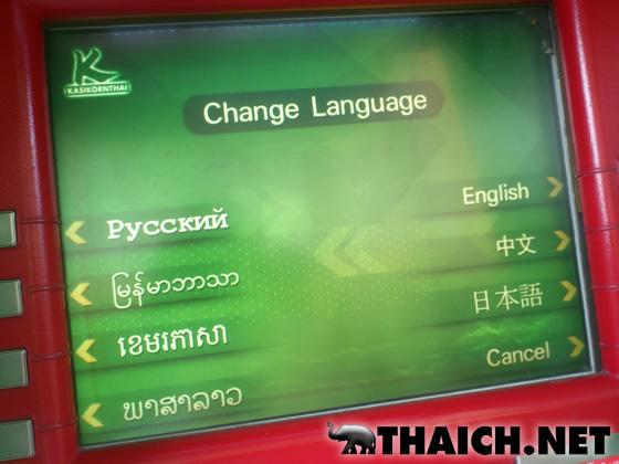 8ヶ国語対応!インターナショナルなタイのATM