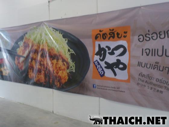 とんかつ・かつ丼「かつや」をサイアムスクエアワンで開店準備中!
