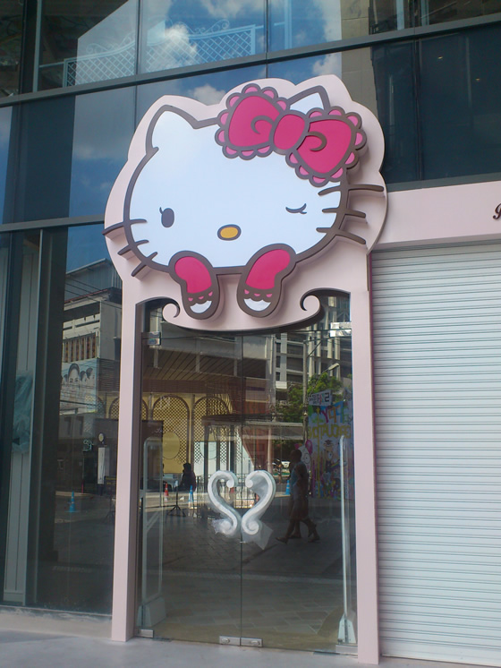 サンリオ・ハローキティハウスバンコク(Sanrio Hello Kitty House Bangkok)