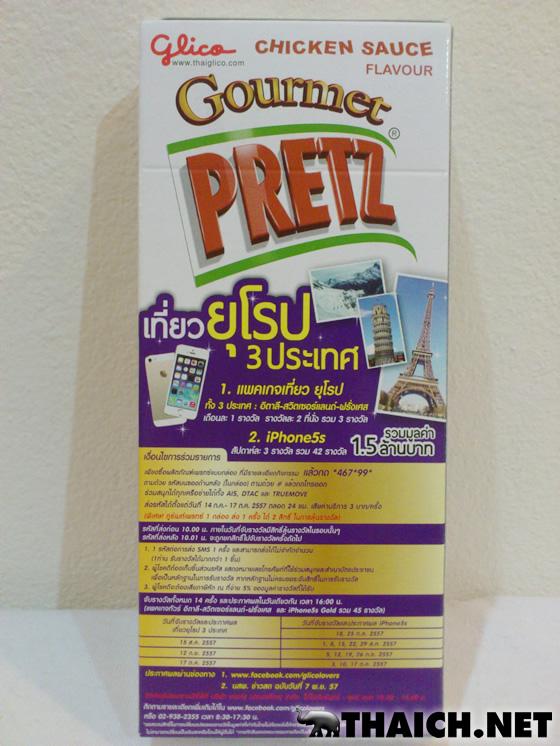 タイの「グルメ・プリッツ」チキンソース味がかなり旨い!