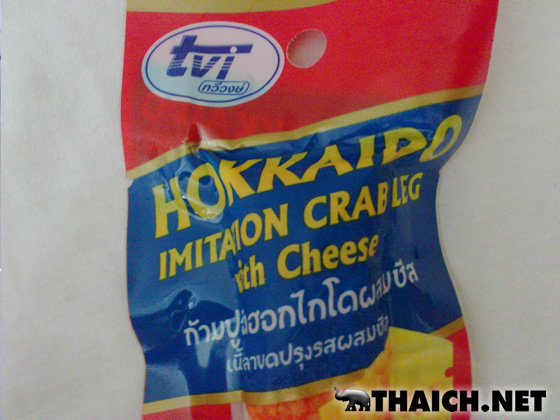 タイのセブンイレブン限定の北海道カニカマはチーズ入り!