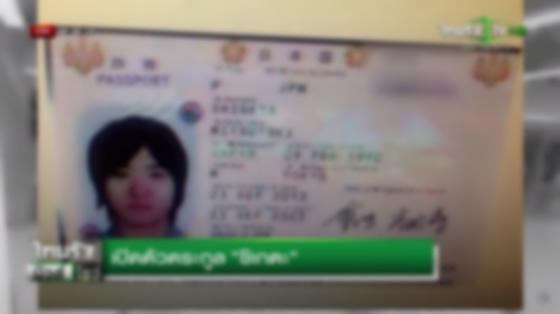 顔、実名、誕生日など全て公開してもパスポートナンバーにボカシを入れる不思議・・・バンコクで乳幼児9人を育てる日本人事件より