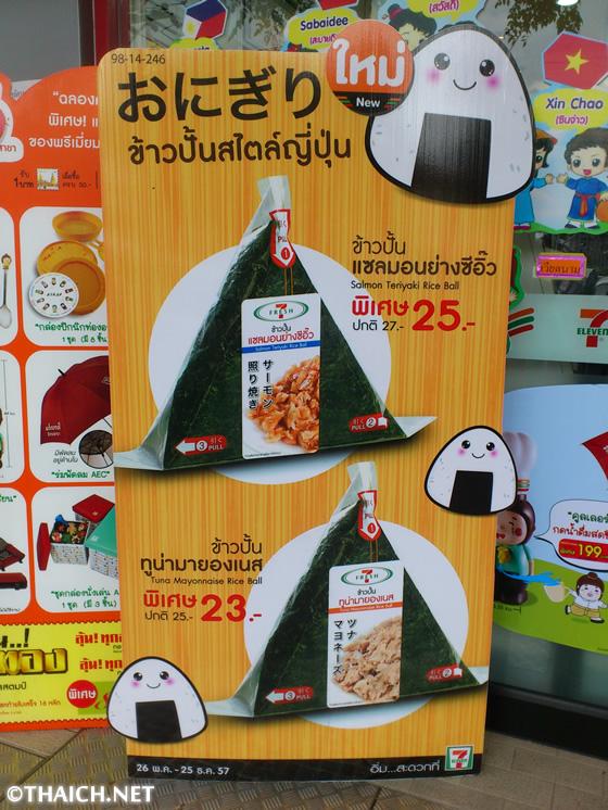 タイのセブンイレブンのおにぎりは具だくさん!