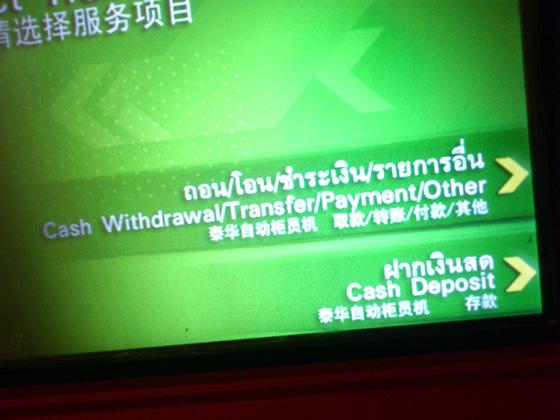 タイのATMがちょっとだけ便利になった!