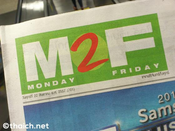 駅前配布の日刊無料タイ字新聞「M2F」