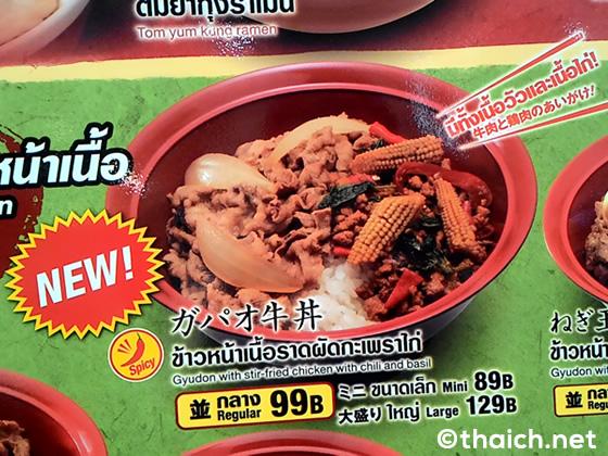 タイのすき家でガパオ牛丼が新登場!