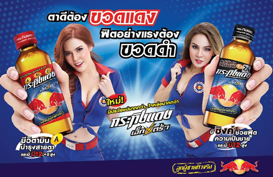 タイのレッドブル「クラティンデーン」に赤と黒が新登場!