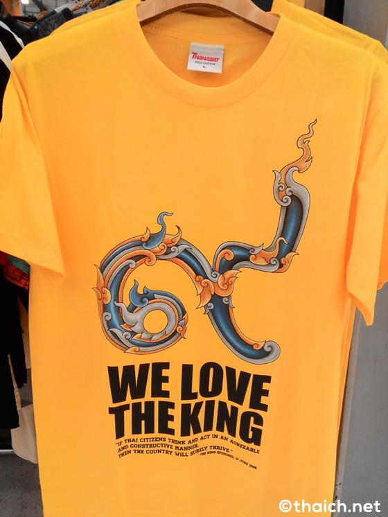 12月5日は王様の誕生日!黄色いシャツで祝福しよう!