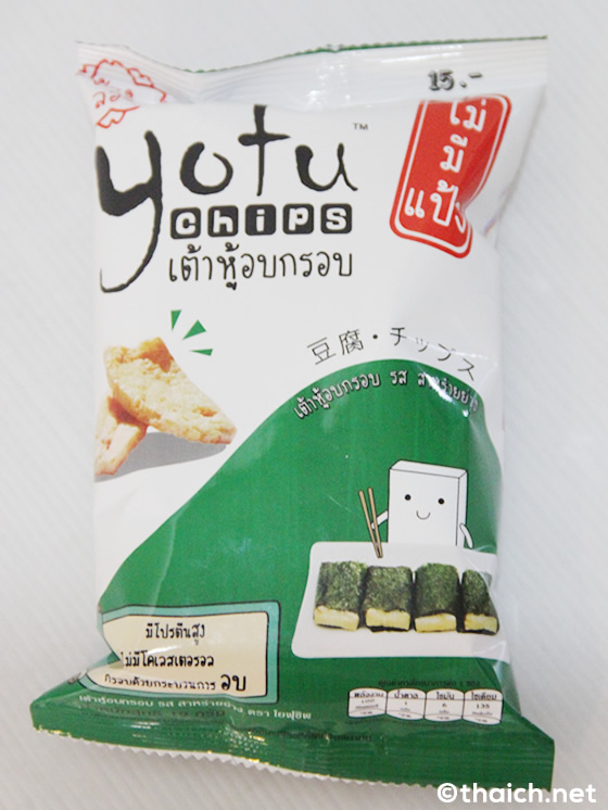 豆腐100パーセントのスナック菓子「Yofu Chips」