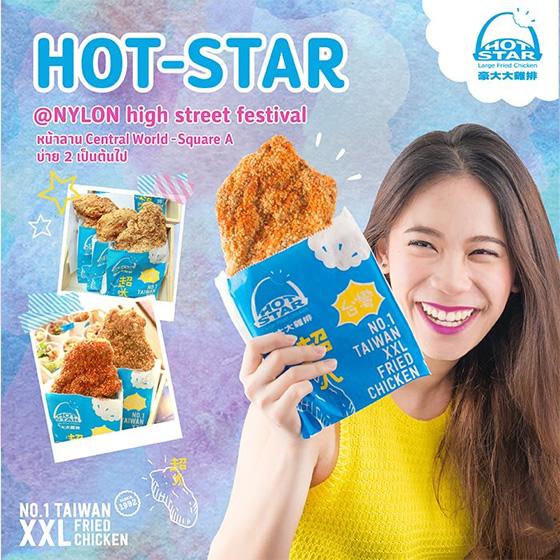 台湾の巨大フライドチキン 豪大大雞排(Hot Star)がタイ進出だ!