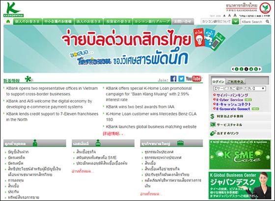 カシコン銀行のウェブサイトが日本語対応で便利に!