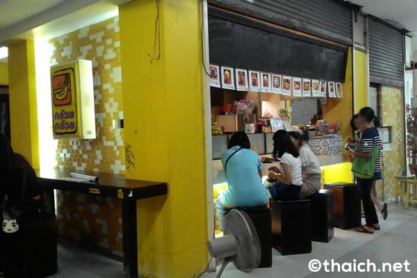 クルアイ・クルアイはサイアムスクエアのバナナデザート専門店