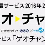 2016年2月スタートの定額映像配信サービス