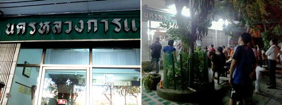 医療先進国タイで人気の育毛剤を入手する
