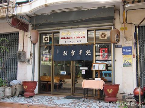 日本食レストラン キッチン東京