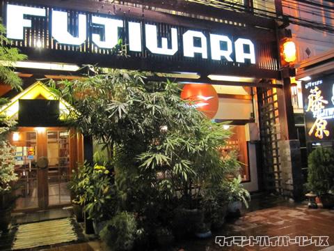 日本食レストラン FUJIWARA 藤原