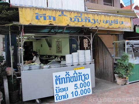 雲呑麺屋店頭