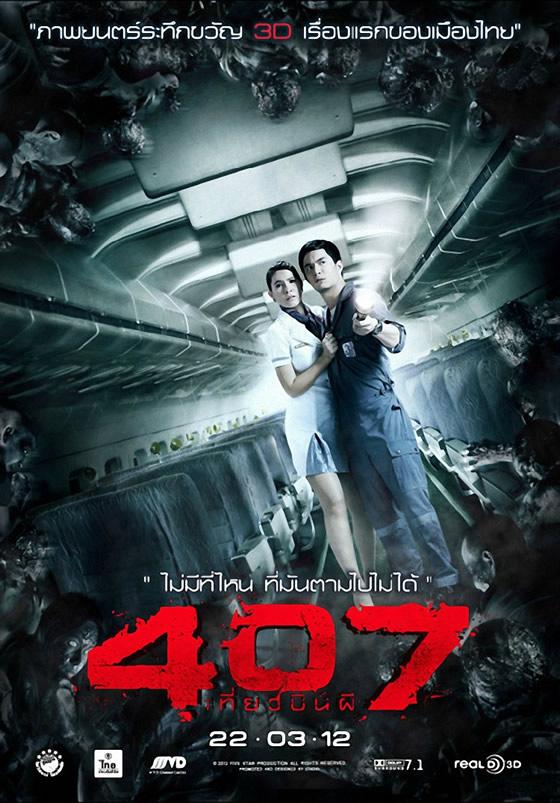 タイ映画「ゴースト・フライト407便」がシネマート新宿で2013年2月23日より公開