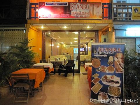 トルコ料理「イスタンブール」
