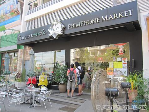 phimphone market