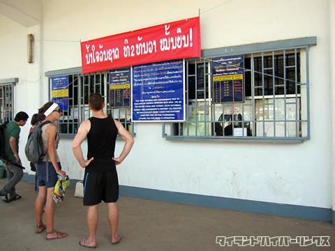 タラートサオターミナル国際バスチケット売り場