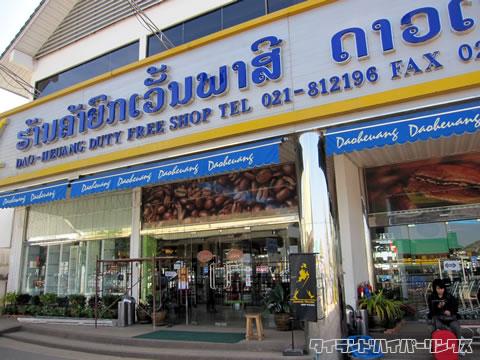 タイ-ラオス友好橋国境 ラオス側免税店