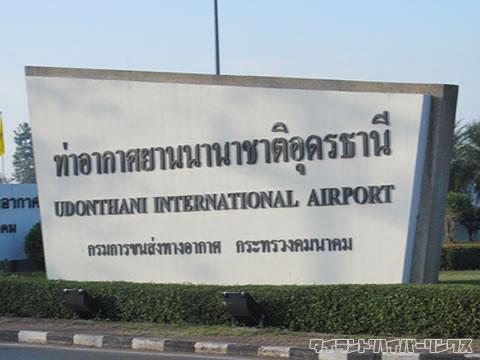 ウドンタニ国際空港入り口