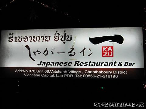 日本食レストラン しゃがーる イン 一 KAZU