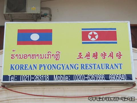 北朝鮮レストラン「朝鮮平壌飯店」@ビエンチャン