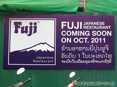 フジレストラン(Fuji Restaurant) Francois Nginn Streetのタイパンホテル隣