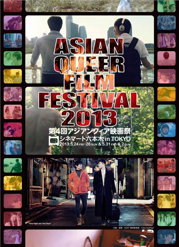 第4回アジアンクィア映画祭/AQFF2013