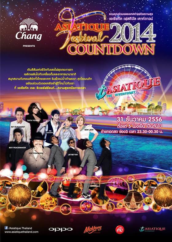 アジアティーク・フェスティバル・カウントダウン2014(ASIATIQUE Festival Countdown 2014)