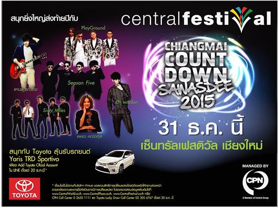 『チェンマイ・カウントダウン・サワディー2015』がセントラルフェスティバルで2014年12月31日開催