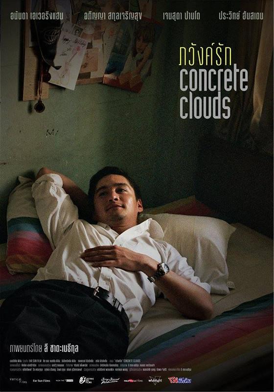 タイ映画「コンクリートの雲」が第27回東京国際映画祭で上映