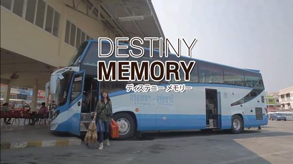 渡辺アリサ主演 ウタイタニ観光推進短編映画「デスティニー・メモリー(Destiny Memory)」が公開