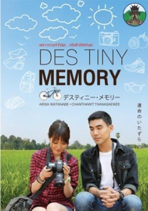 ウタイタニ観光推進短編映画「デスティニー・メモリー(Destiny Memory)」が公開