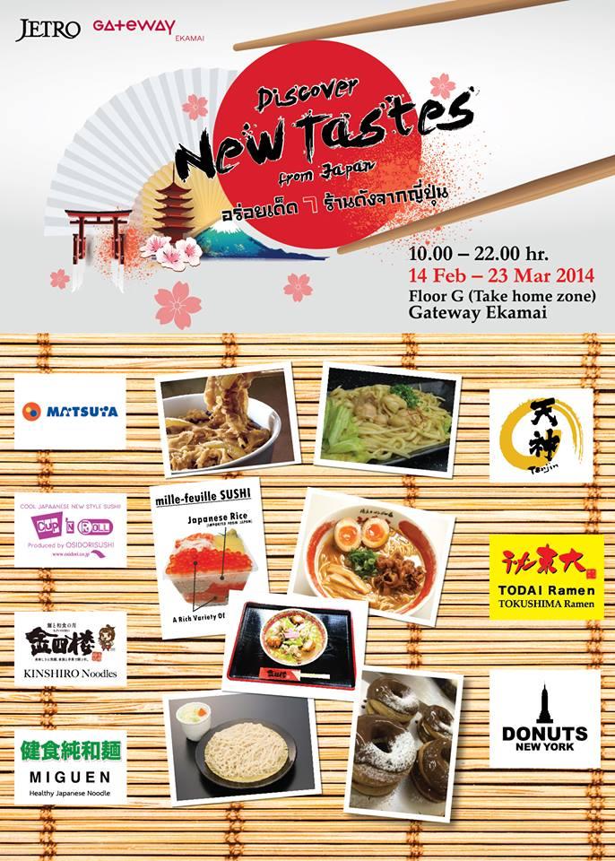 牛丼の松屋などが期間限定タイ出店バンコク・ゲートウェイエカマイで2014年2月14日から3月23日まで