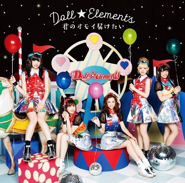 Doll☆Elements(ドールエレメンツ)