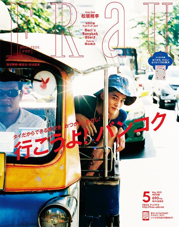 松坂桃李フォトブック 44P,「Tori's Bangkok Story」 Photo by 奥山由之